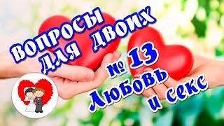 """#Вопросы для двоих  13 блок """"Любовь и секс"""""""