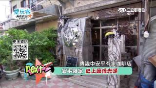 ●我❤愛玩客●【小鐘+五熊+鮪魚@台南】台南玩很怪 XD 神秘秒殺野餐20150720