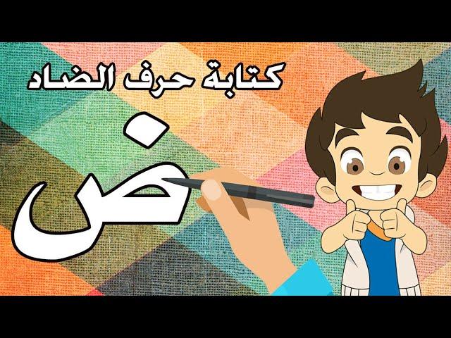 حرف الضاد تعليم كتابة حرف الضاد للاطفال Learn Writing Letter Daad ض In Arabic Youtube