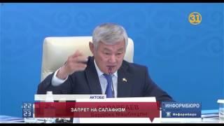 В Казахстане предложили официально запретить салафизм