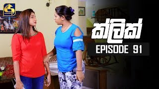 "Click Episode 91 || ""ක්ලික් ""  