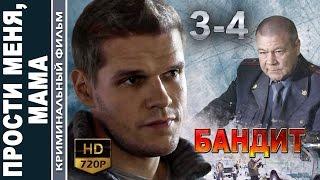 Прости меня мама (Бандит) 3 - 4 серия HD 2016 русские боевики 2016 russian film boevik