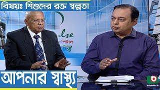 Health Program | Apnar Sastho | Rokto Swolpota | Dr. Suraiya Chowdhury With Dr. Iqbal Hasan