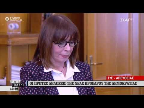 Newpost.gr Οι πρώτες δηλώσεις της Αικατερίνης Σακελλαροπούλου ως ΠτΔ