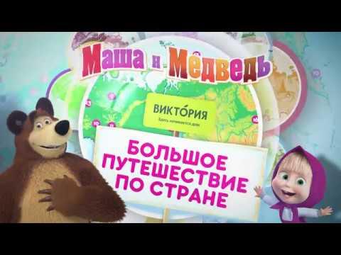 Маша и медведь. Большое путешествие по стране.