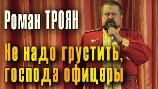 Не надо грустить, господа офицеры (Аркадий Северный, Владимир Роменский). Поет Роман Троян