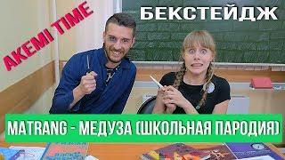 БЕКСТЕЙДЖ MATRANG - МЕДУЗА (ШКОЛЬНАЯ ПАРОДИЯ) Akemi Time