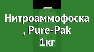Нитроаммофоска (Любо-Зелено), Pure-Pak 1кг обзор 01-00002424 производитель Русагрохим ООО
