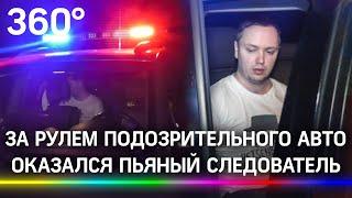 «Машина виляет, водитель пьян»: за рулём оказался следователь. Видео задержания из Кирова