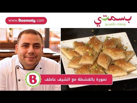 نمورة بالقشطة : حلويات العيد من بسمتي - www.basmaty.com