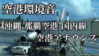 【環境音】空港アナウンス 沖縄 那覇空港 国内線  沖縄旅行2018 Naha Airport Domestic Airport Announcement Okinawa / Japan