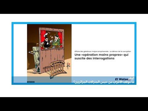 الجزائر.. ما صحة تهم الفساد التي يُتابع بها الجنرالات؟