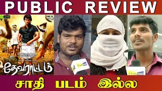 Devarattam Public Review Maaasss Gautham Karthik Manjima Mohan M Muthaiah
