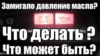 видео Подмигивание лампочки давления масла.