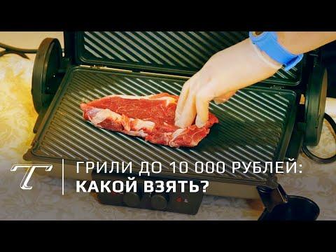 Тест недорогих грилей (2019)