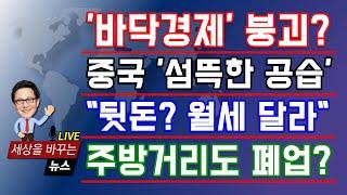 """[바닥 붕괴] 지방도 통제방역 """"바닥경제 붕괴…"""