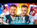 ЧТО ОНИ СЕБЕ ПОЗВОЛЯЮТ в Tik Tok #6 feat. ЮЛИК
