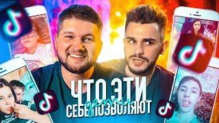 ЧТО ОНИ СЕБЕ ПОЗВОЛЯЮТ в Tik Tok 6 Feat. ЮЛИК