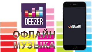 Deezer Premium БЕСПЛАТНО! МУЗЫКА ОФЛАЙН Без ПК Без Джейлбрейка /IPhone/IPad/IPod