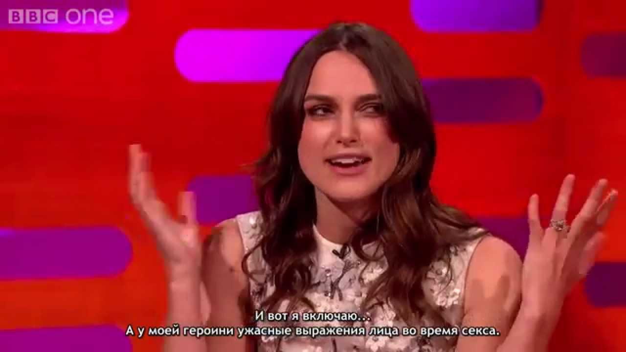 Кира найтли секс