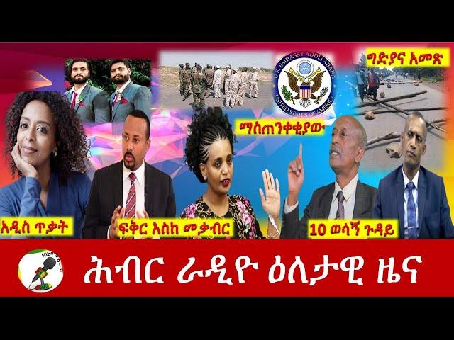 Hiber Radio Daily Ethiopia News May 20, 2021| ሕብር ራዲዮ ዕለታዊ ዜና  | Ethiopia