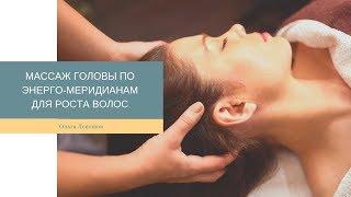 Практический массаж по меридианам головы