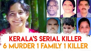 Six Murder One Family One Killer   Kerala's Serial Killer   One Bharath News