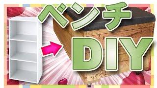【DIY】カラーボックスをベンチ収納にリメイク!!