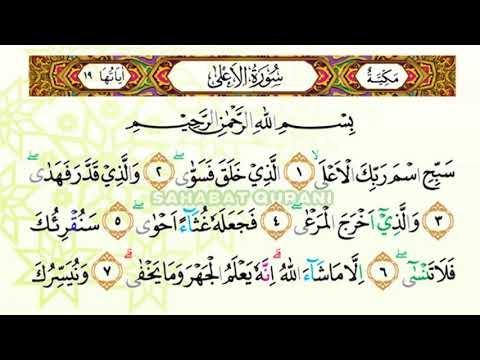 Bacaan Al Quran Merdu Surat Al A'la | Murottal Juz Amma Anak Perempuan-Murottal Juz 30 Metode Ummi thumbnail