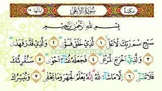 Download Bacaan Al Quran Merdu Surat Al A'la | Murottal Juz Amma Anak Perempuan-Murottal Juz 30 Metode Ummi