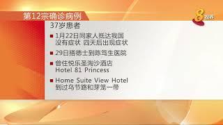 【武汉肺炎】三新例皆为武汉妇女 第11例是第四例旅伴