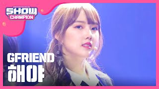 Show Chion EP 301 GFRIEND Sunrise