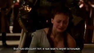 Трейлер: Игра престолов 2 сезон [русские субтитры]
