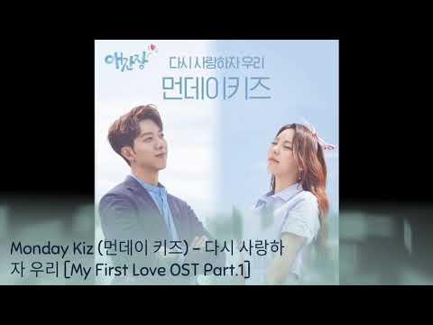 Monday Kiz (먼데이 키즈) - 다시 사랑하자 우리 [My First Love OST Part.1]