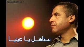 Cheb Mami -  Lahbab Lashab -  Parole -  الشاب مامي -  لحباب لصحاب   كلمات