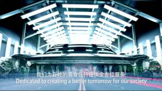 2012 Sinopec Corporate video (Chinese and English)