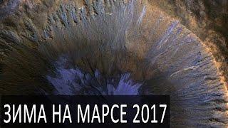 Зима на Марсе. Новые снимки планеты Марс май 2017. Промоины и потоки жидкого углекислого газа.