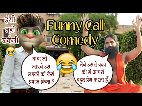 बाबा रामदेव v/s कमीना बिल्लू । Ramdev or Billu Funny Call comedy | Talking Tom Comedy | MJO