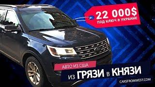 2016 Ford Explorer авто из США, аукцион копарт, отзыв carsfromwest