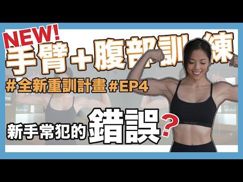 女力App即將揭曉 手臂+腹部訓練 全新重訓計畫 Ep4