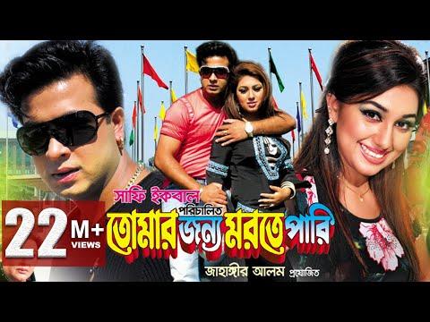 TUMAR JONNO MORTE PARI | Full Bangla Movie HD | Shakib Khan | Apu Biswas | SIS Media