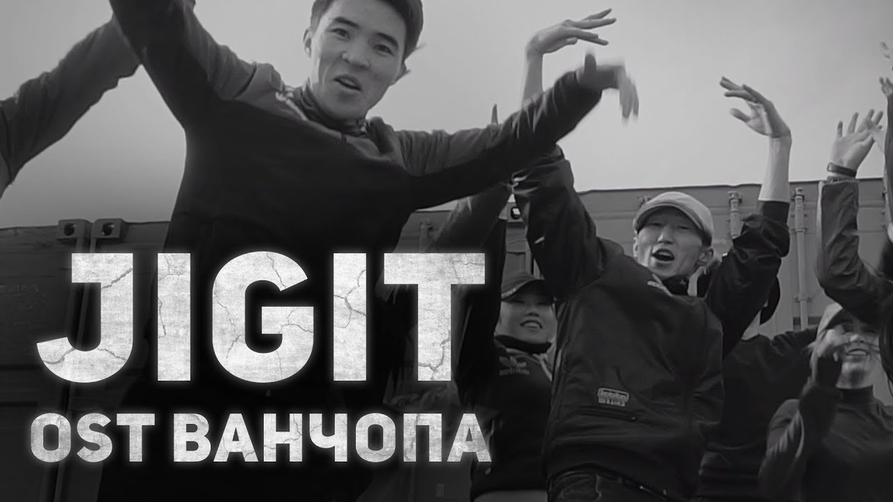 Бегиш ZBP x Белый - Жигит | OST ВАНЧОПА / DANCE VIDEO