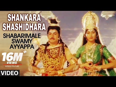 Shankara Shashidhara Video Song | Shabarimale Swamy Ayyappa | Sridhar, Sreenivas Murthy, Geetha