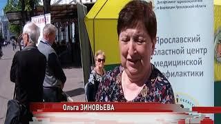 Ярославцы бесплатно проверили свое здоровье во Всемирный день борьбы с гипертонией