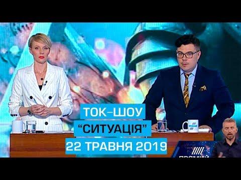 """Ток-шоу """"Ситуація"""" від 22 травня 2019 року"""