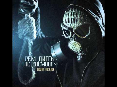 Рем Дигга & The Chemodan - Пустота