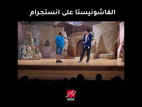 #مسرح_مصر | الفاشونيستا على انستجرام