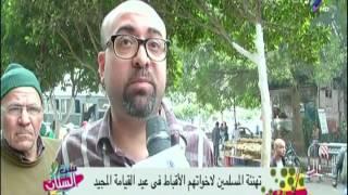تهنئة المسلمين لإخوانهم الاقباط في عيد القيامة المجيد