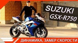 SUZUKI GSX-R 750 | ТЕСТ-ДРАЙВ от Jet00CBR | Обзор мотоцикла(Обзор 750 кубового джиксера (GSXR) 2007 года, тест-драйв, замер ускорения и максимальной скорости. Тест-драйвы..., 2015-08-05T08:51:37.000Z)
