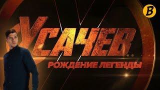 Усачев : Рождение Легенды  — Русский трейлер (2018) #UsachevGreenScreenChallenge
